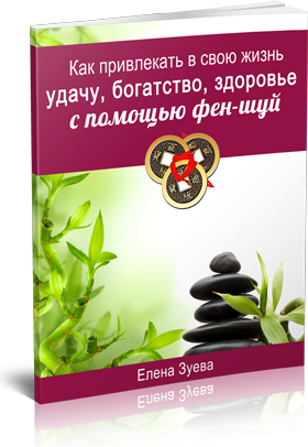 Book-feng-shui-small