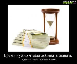 1334526938_demotiv_11