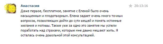 Anastasiya otziv