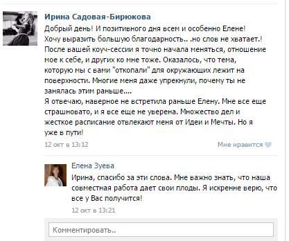 Irina sadovaya otziv