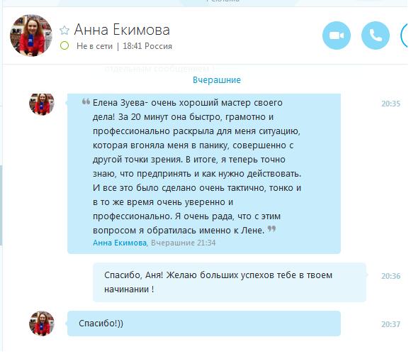 Otziv Anna