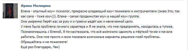 Otziv Irina