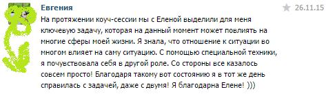 yevgeniya_otziv